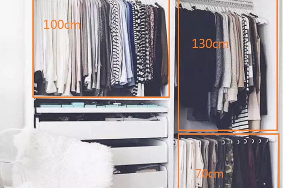 衣柜高度设计